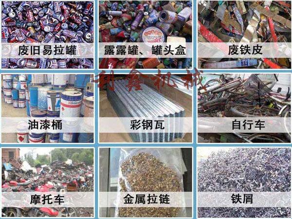 废钢破碎机让废弃钢铁得到了充分的利用