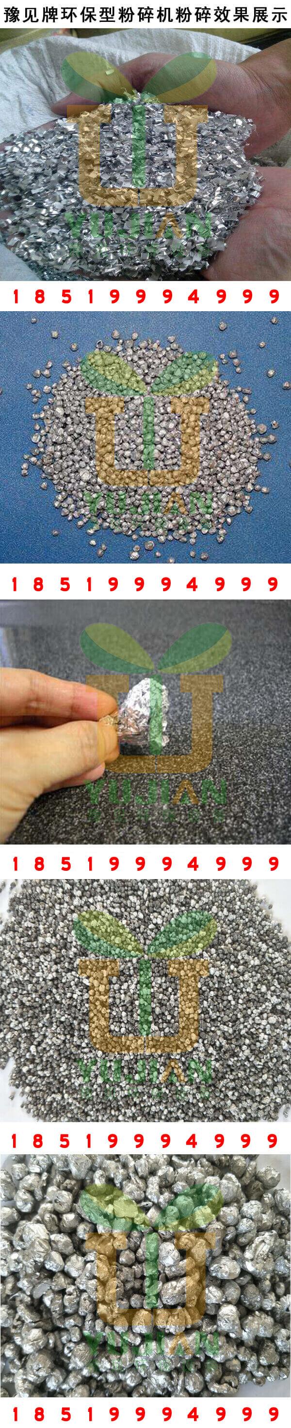 豫见牌环保型铝箔粉碎机粉碎效果
