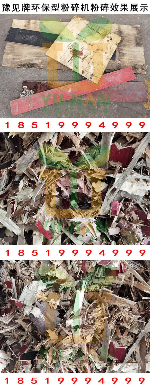 豫见牌环保型木材撕碎机模板撕碎效果