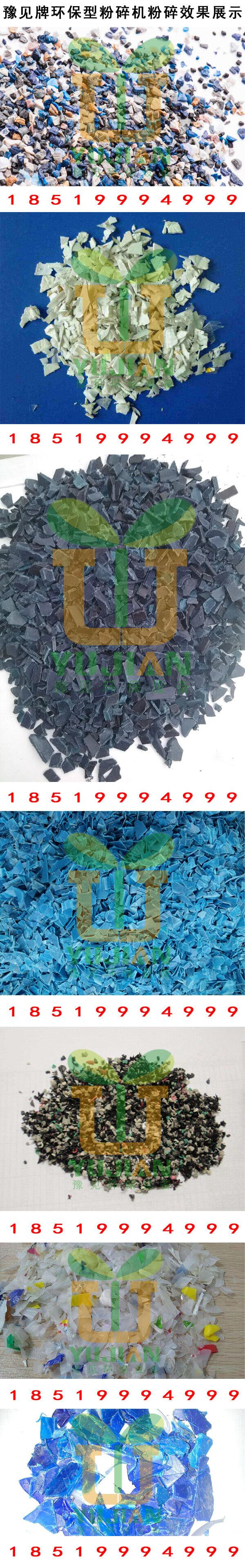 豫见牌环保型塑料粉碎机粉碎效果图