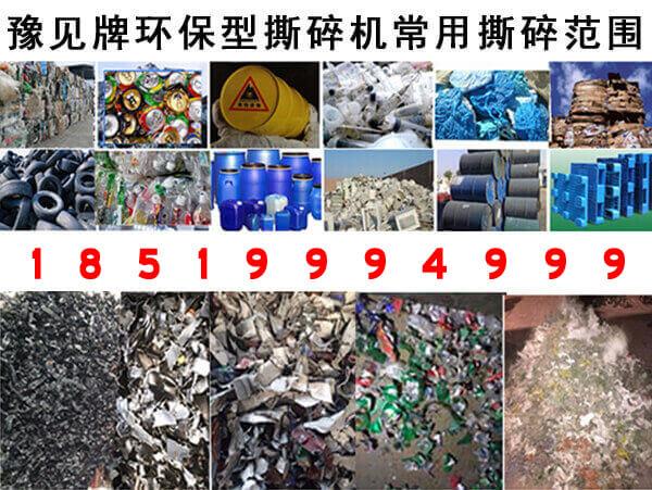 豫见牌环保型垃圾撕碎机撕碎范围