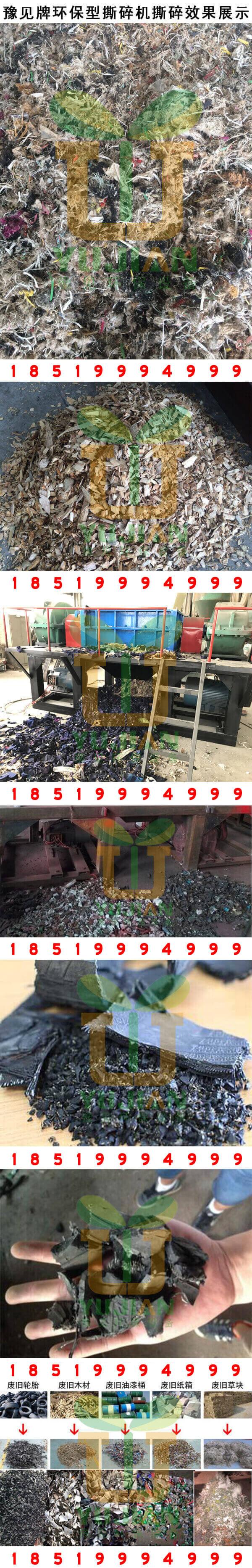 豫见牌环保型垃圾撕碎机撕碎效果展示